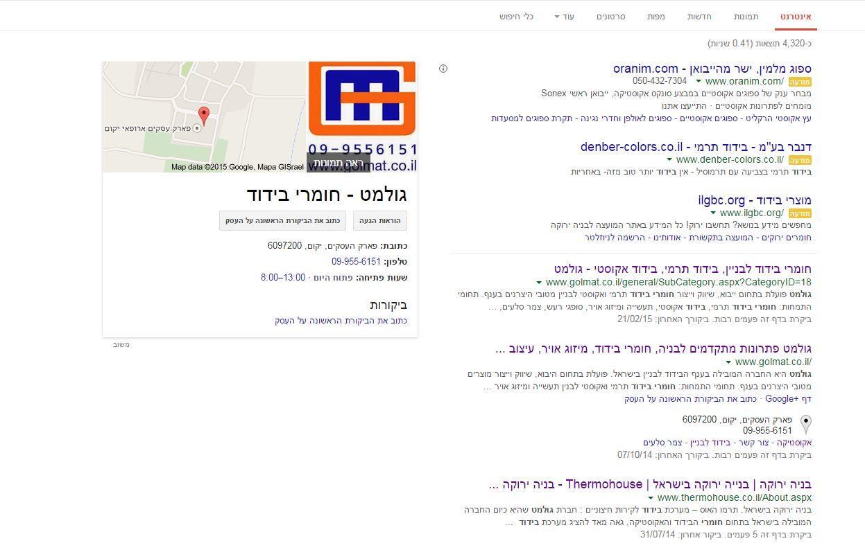 דף תוצאות גוגל עם פרופיל גוגל עסקים